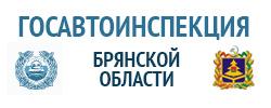 Госавтоинспекция Брянской области