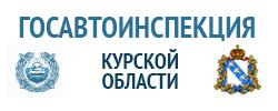 Госавтоинспекция Курской области