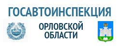 Госавтоинспекция Орловской области