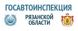 Госавтоинспекция Рязанской области