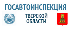 Госавтоинспекция Тверской области