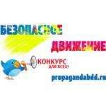 Межрегиональный конкурс идей (сценариев) социальной рекламы