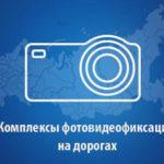 На сайте Госавтоинспекции теперь можно узнать о местах размещения комплексов фотовидеофиксации на территории страны