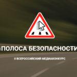 На всероссийском медиаконкурсе «Полоса безопасности» выберут лучшие работы по дорожной тематике